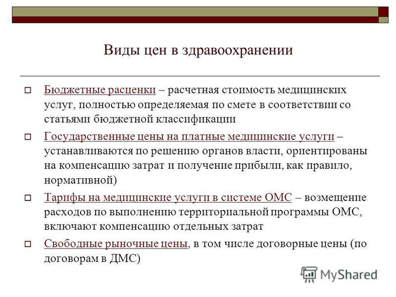 Инструкцией по расчету стоимости медицинских услуг