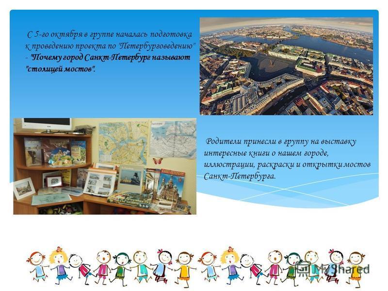 С 5-го октября в группе началась подготовка к проведению проекта по