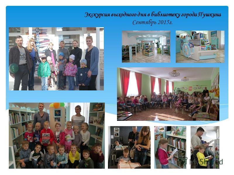 Экскурсия выходного дня в библиотеку города Пушкина Сентябрь 2015 г.