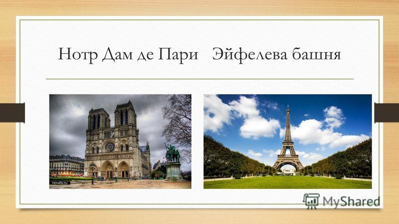 Нотр Дам де Пари Эйфелева башня