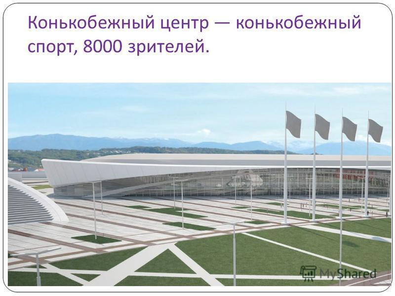 Конькобежный центр конькобежный спорт, 8000 зрителей.