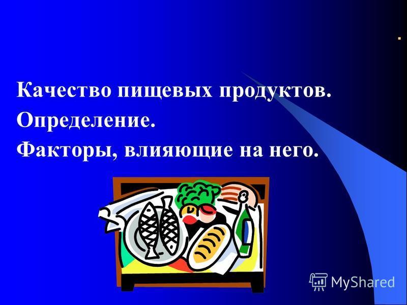 . Качество пищевых продуктов. Определение. Факторы, влияющие на него.