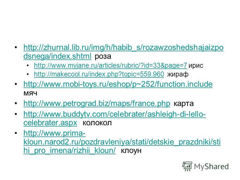 http://zhurnal.lib.ru/img/h/habib_s/rozawzoshedshajaizpo dsnega/index.shtml розаhttp://zhurnal.lib.ru/img/h/habib_s/rozawzoshedshajaizpo dsnega/index.shtml http://www.myjane.ru/articles/rubric/?id=33&page=7 ирисhttp://www.myjane.ru/articles/rubric/?i