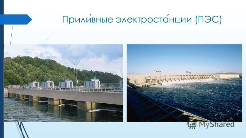 Приливные электростанции (ПЭС)