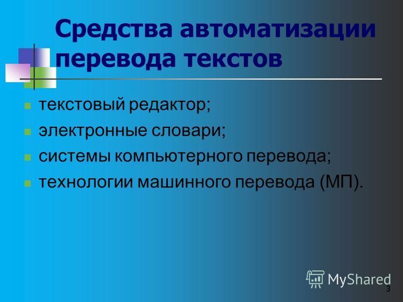 33 текстовый редактор; электронные словари; системы компьютерного перевода; технологии машинного перевода (МП). Средства автоматизации перевода текстов