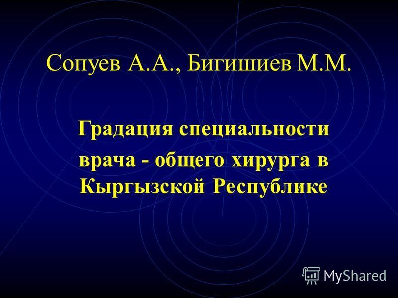 Сопуев А.А., Бигишиев М.М. Градация специальности врача - общего хирурга в Кыргызской Республике