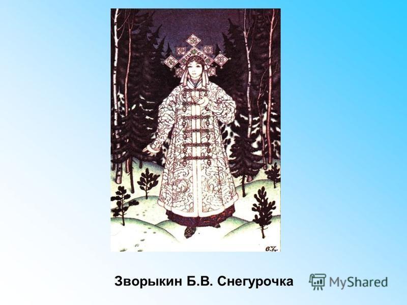 Зворыкин Б.В. Снегурочка