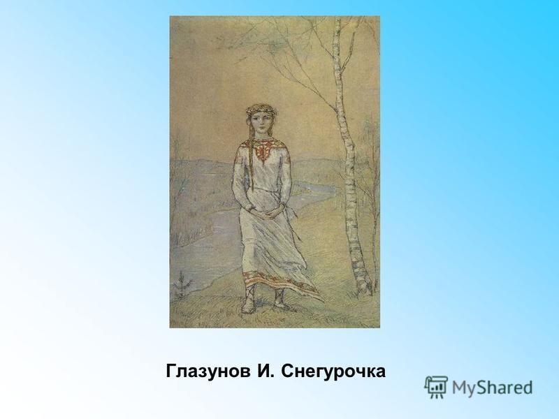 Глазунов И. Снегурочка