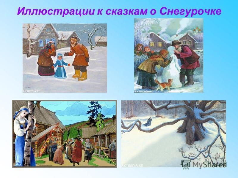 Иллюстрации к сказкам о Снегурочке