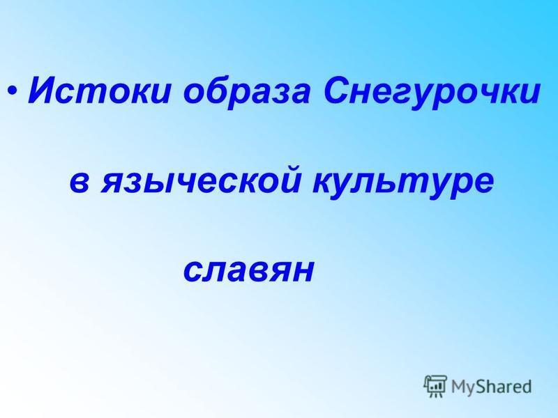 Истоки образа Снегурочки в языческой культуре славян