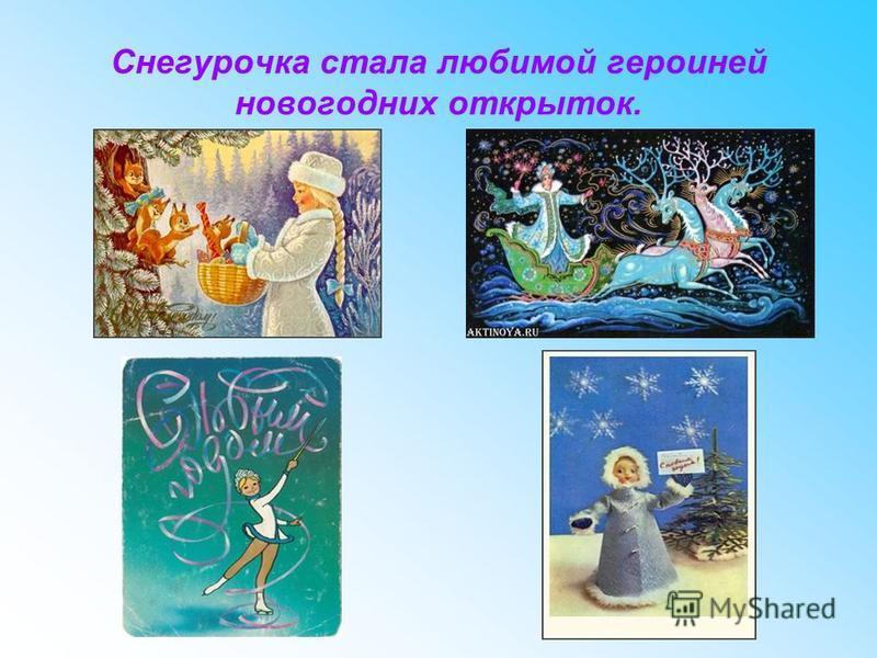 Снегурочка стала любимой героиней новогодних открыток.