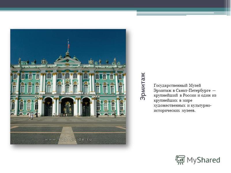 Эрмитаж Государственный Музей Эрмитаж в Санкт-Петербурге крупнейший в России и один из крупнейших в мире художественных и культурно- исторических музеев.