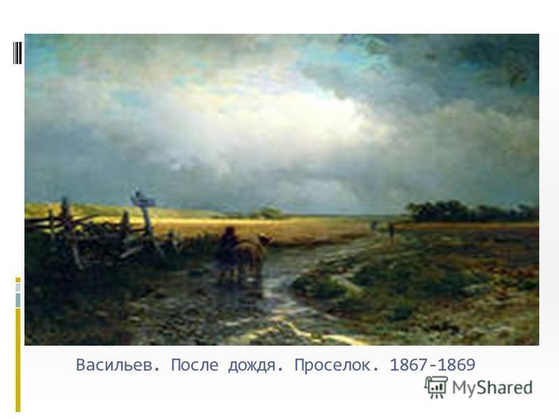 Васильев. После дождя. Проселок. 1867-1869 Колесить