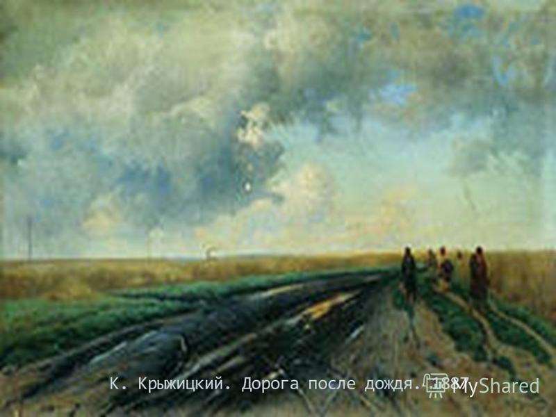 К. Крыжицкий. Дорога после дождя. 1887