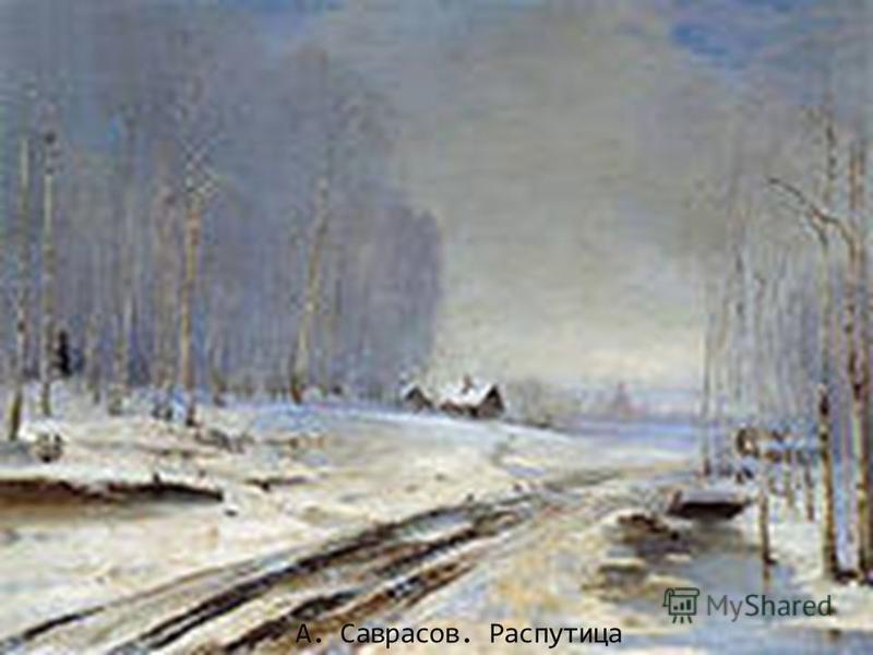 А. Саврасов. Распутица