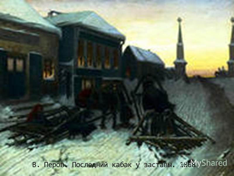 В. Перов. Последний кабак у заставы. 1868
