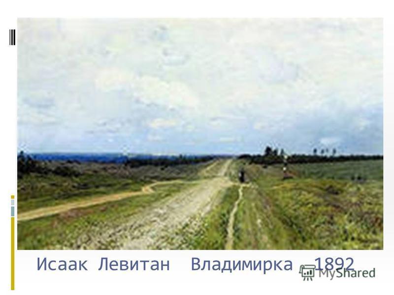Исаак Левитан Владимирка 1892