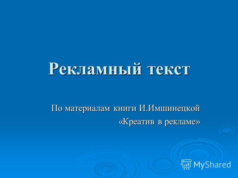 Рекламный текст По материалам книги И.Имшинецкой «Креатив в рекламе»