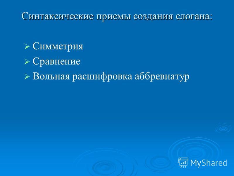 Синтаксические приемы создания слогана: Симметрия Сравнение Вольная расшифровка аббревиатур