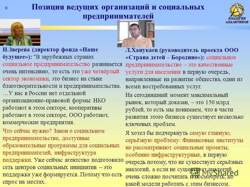 9 Л.Ханукаев (руководитель проекта ООО «Страна детей – Бородино»): социальное предпринимательство – это качественные услуги для населения в первую очередь, направленные на развитие общества, одни из всеми востребованных услуг. На сегодняшний момент м