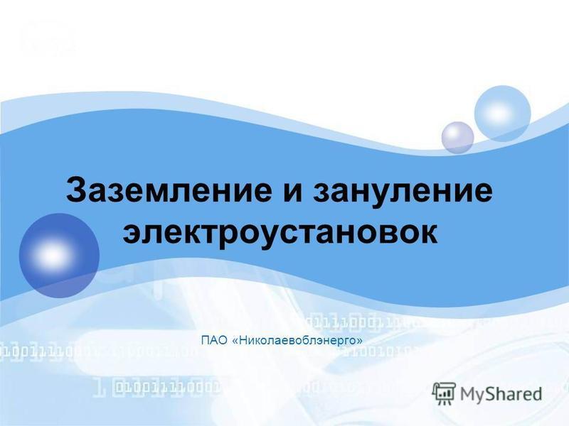 Заземление и зануление электроустановок ПАО «Николаевоблэнерго»