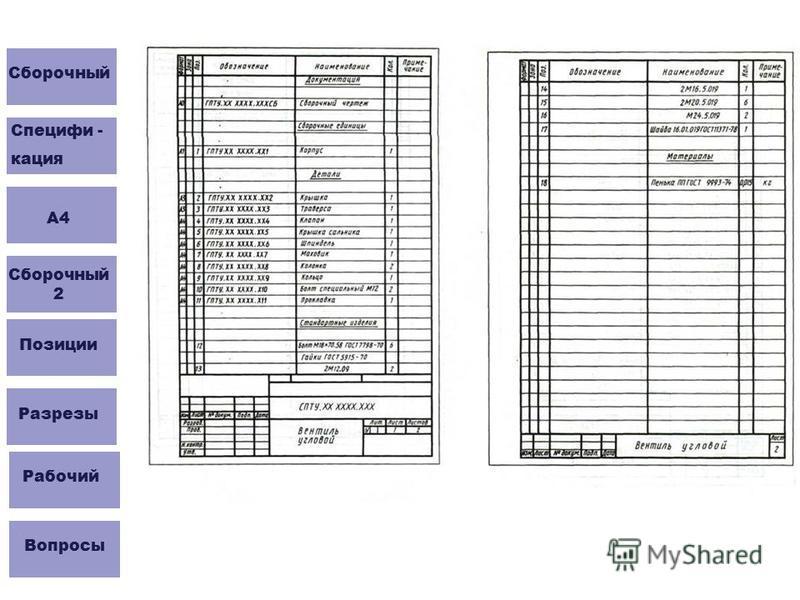 Сборочный Специфи - кация А4 Сборочный 2 Позиции Разрезы Рабочий Вопросы