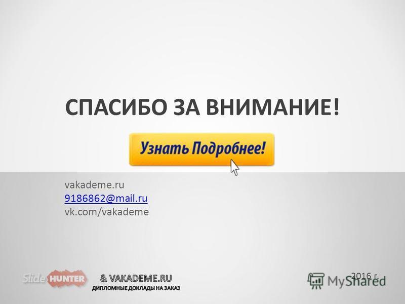 vakademe.ru 9186862@mail.ru vk.com/vakademe 2016 г. СПАСИБО ЗА ВНИМАНИЕ!