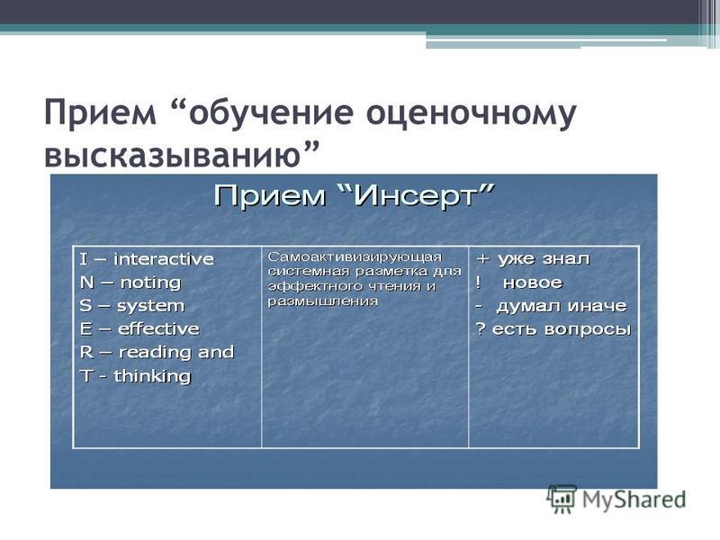 Прием обучение оценочному высказыванию