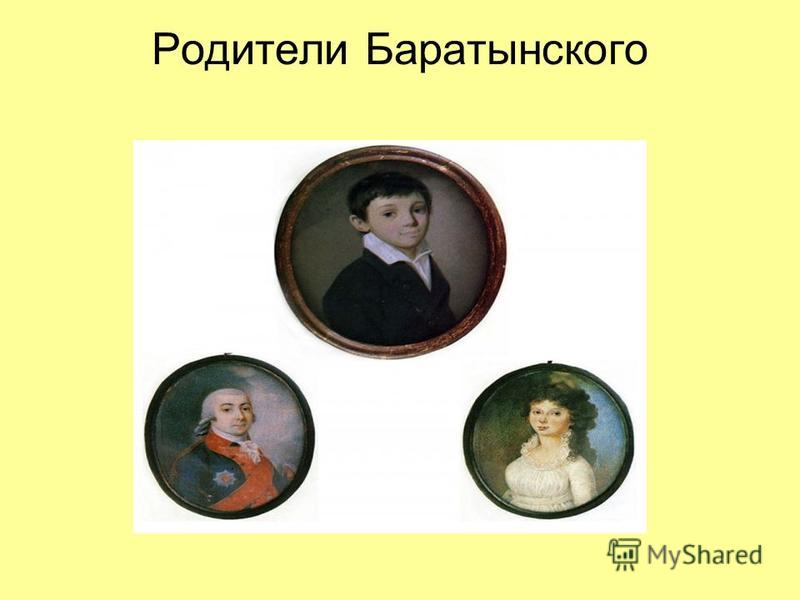 Родители Баратынского