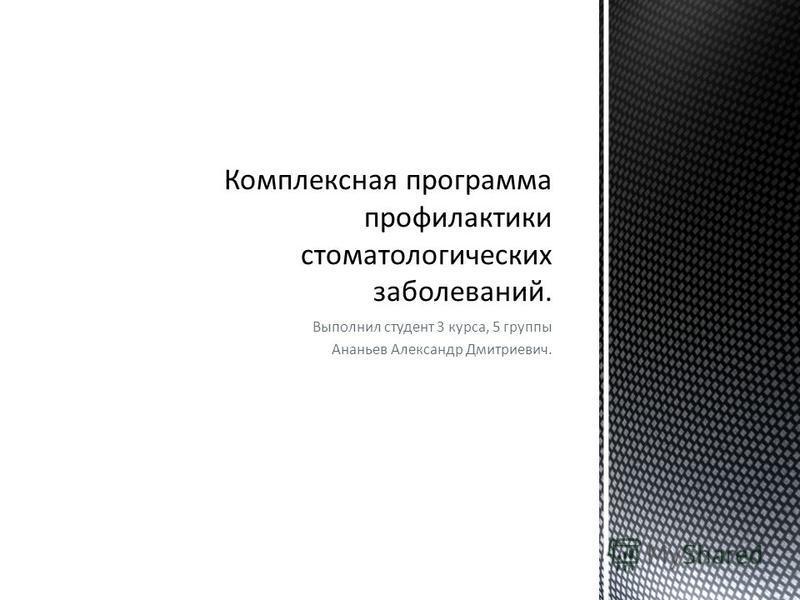 Выполнил студент 3 курса, 5 группы Ананьев Александр Дмитриевич.