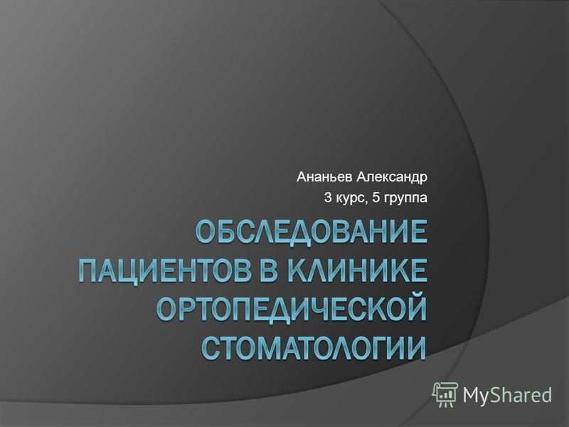 Ананьев Александр 3 курс, 5 группа