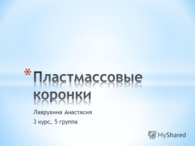 Лаврухина Анастасия 3 курс, 5 группа