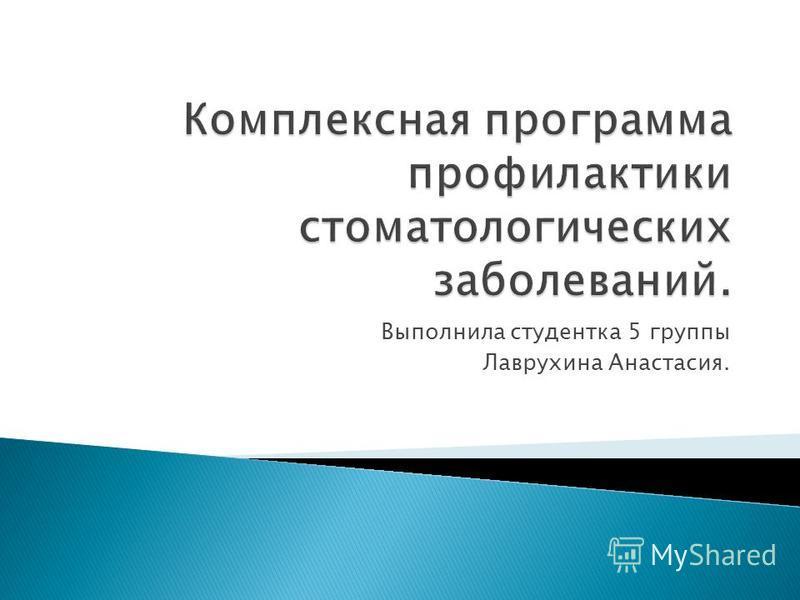 Выполнила студентка 5 группы Лаврухина Анастасия.