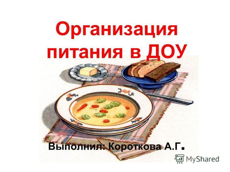 Организация питания в ДОУ Выполнил: Короткова А.Г.