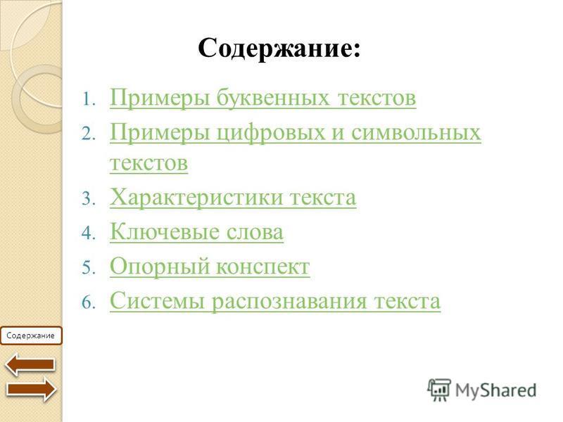 Содержание Содержание: 1. Примеры буквенных текстов Примеры буквенных текстов 2. Примеры цифровых и символьных текстов Примеры цифровых и символьных текстов 3. Характеристики текста Характеристики текста 4. Ключевые слова Ключевые слова 5. Опорный ко