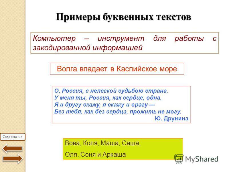Содержание Примеры буквенных текстов Компьютер – инструмент для работы с закодированной информацией Волга впадает в Каспийское море О, Россия, с нелегкой судьбою страна. У меня ты, Россия, как сердце, одна. Я и другу скажу, я скажу и врагу Без тебя,