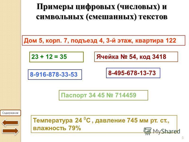 Содержание 5 Примеры цифровых (числовых) и символьных (смешанных) текстов Дом 5, корп. 7, подъезд 4, 3-й этаж, квартира 122 Температура 24 0 С, давление 745 мм рт. ст., влажность 79% 23 + 12 = 35 8-916-878-33-53 8-495-678-13-73 Ячейка 54, код 3418 Па