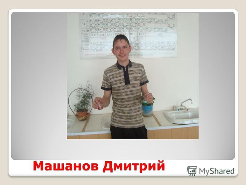 Машанов Дмитрий
