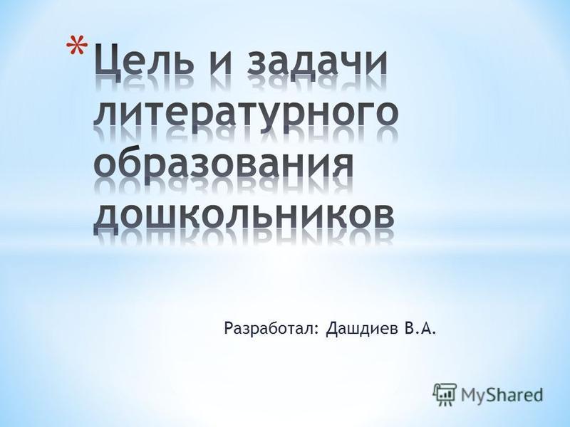 Разработал: Дашдиев В.А.