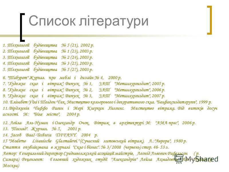 Список літератури 1. Технології будівництва 5 (21), 2002 р. 2. Технології будівництва 1 (23), 2003 р. 3. Технології будівництва 2 (24), 2003 р. 4. Технології будівництва 3 (25), 2003 р. 5. Технології будівництва 5 (27), 2003 р. 6.