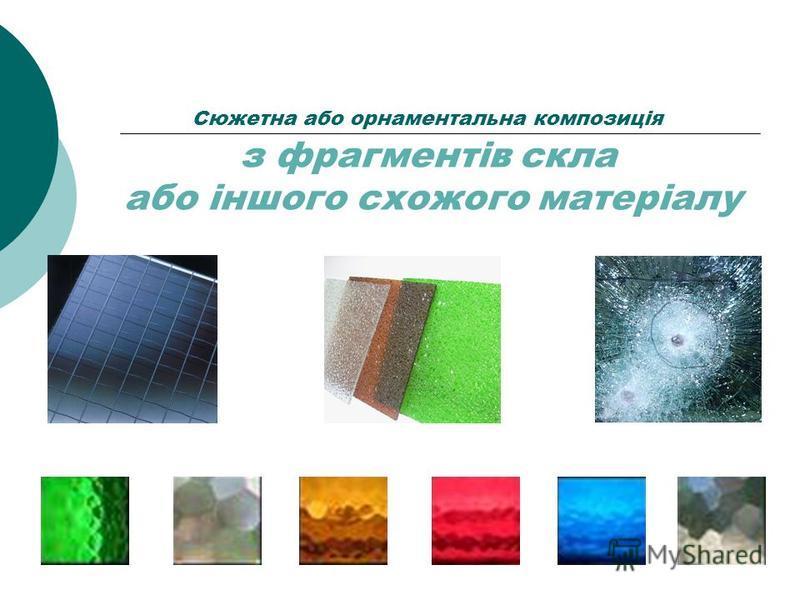 Сюжетна або орнаментальна композиція з фрагментів скла або іншого схожого матеріалу