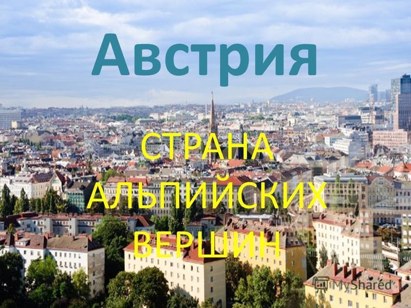 Австрия СТРАНА АЛЬПИЙСКИХ ВЕРШИН