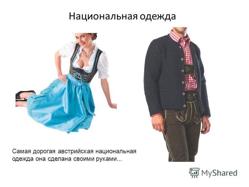 Национальная одежда Самая дорогая австрийская национальная одежда она сделана своими руками...