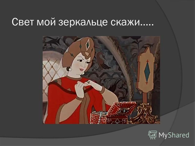 Свет мой зеркальце скажи…..