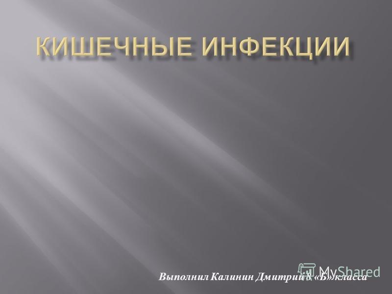 Выполнил Калинин Дмитрий 8 « Б » класса