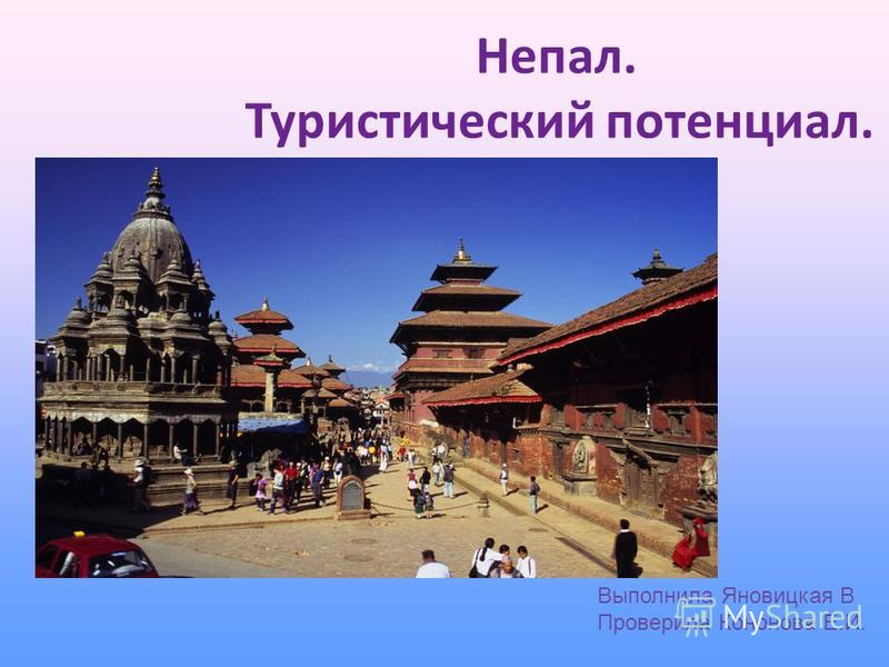 Непал. Туристический потенциал. Выполнила Яновицкая В Проверила Кононова Е.И.