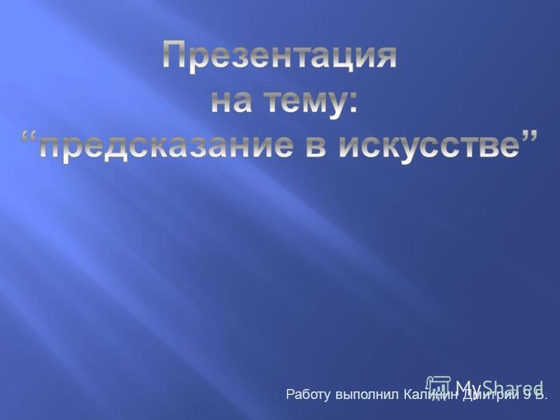 Работу выполнил Калинин Дмитрий 9 Б.