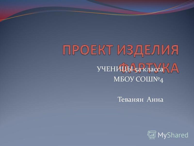 УЧЕНИЦЫ 5 а класса МБОУ СОШ4 Теванян Анна