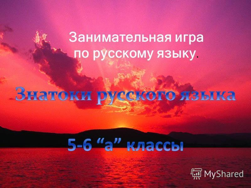 Занимательная игра по русскому языку.