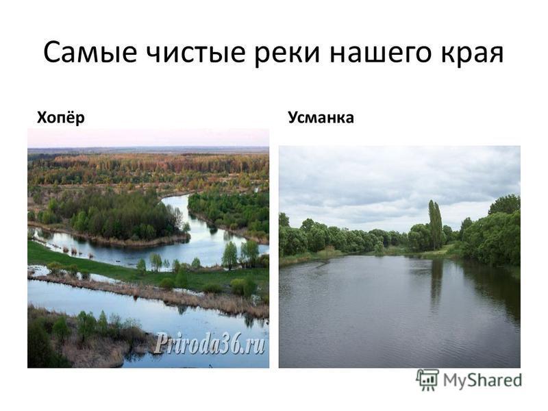 Самые чистые реки нашего края Хопёр Усманка